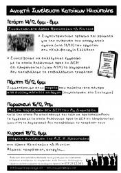 aski_14_12-18_12-11