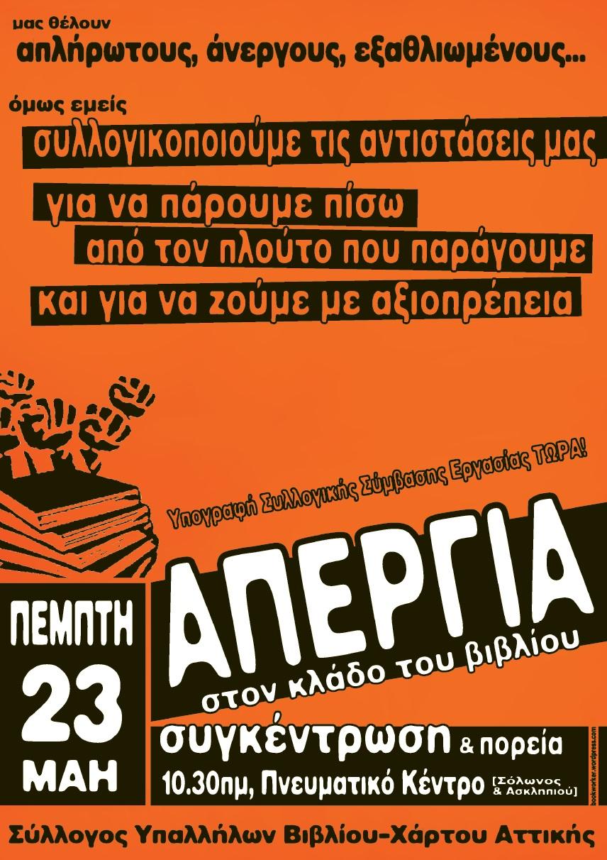 afisa_no2_apergia_syvxa_23_5_13