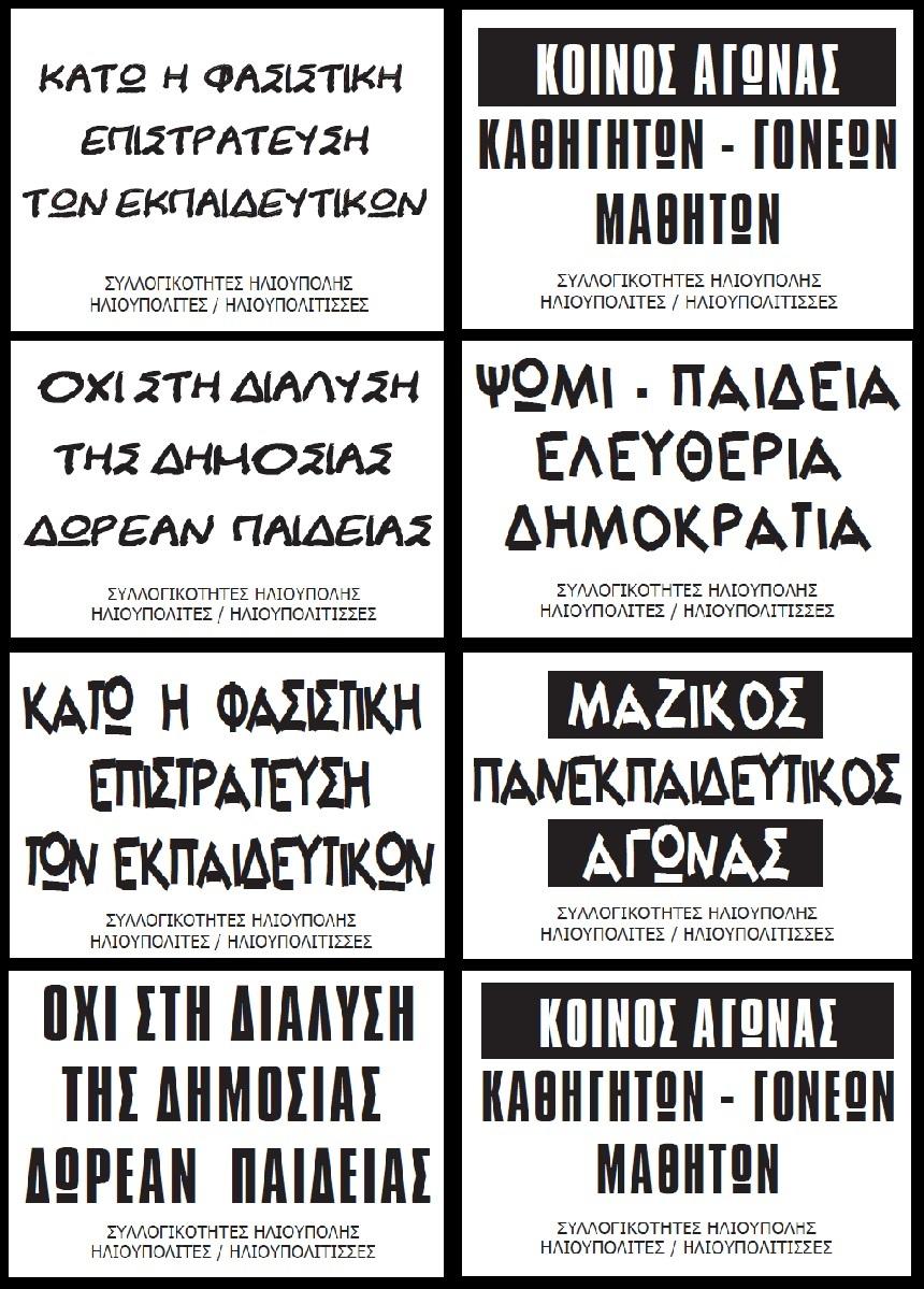 ekpaideytikoi_trikakia