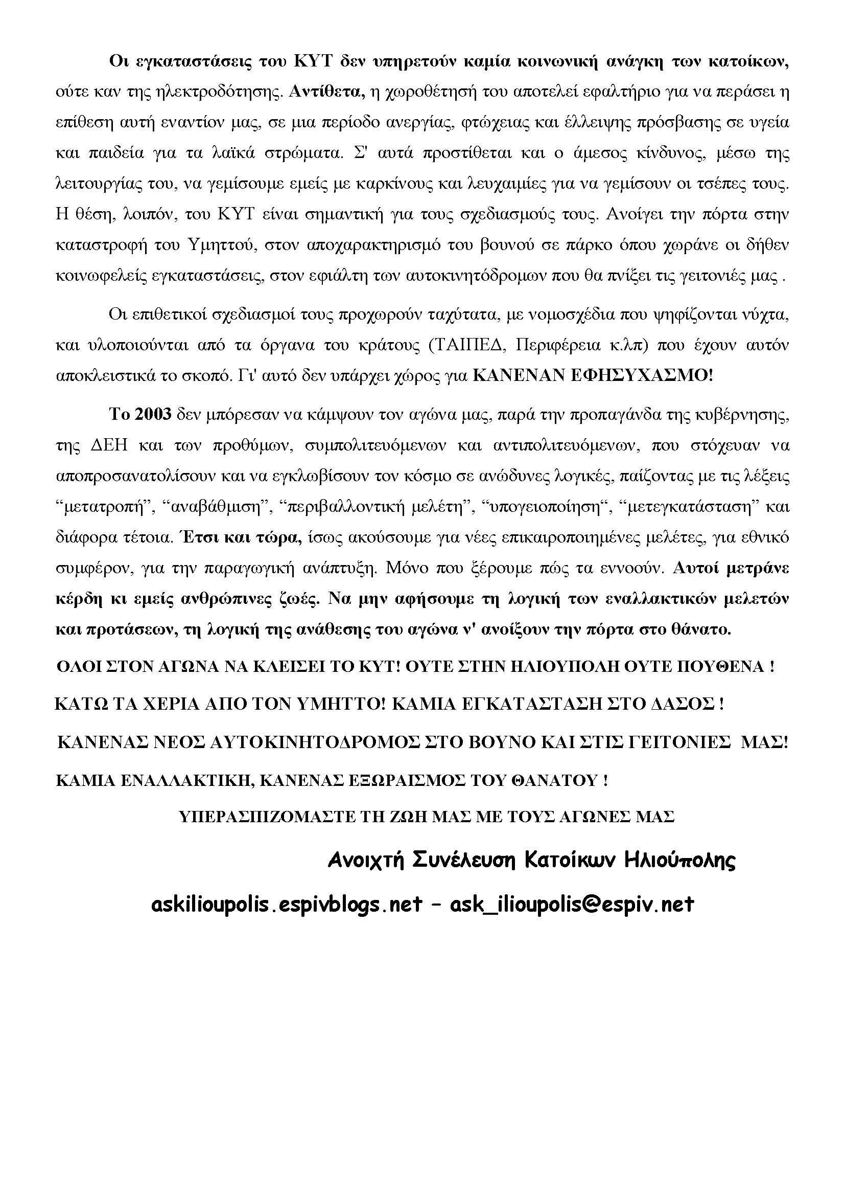 ΑΣΚΗ ΚΥΤ Απριλης 2014 Page_2