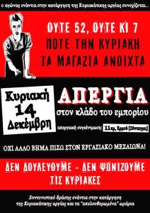 synt_drasis_apergia_kyr_14_12_142