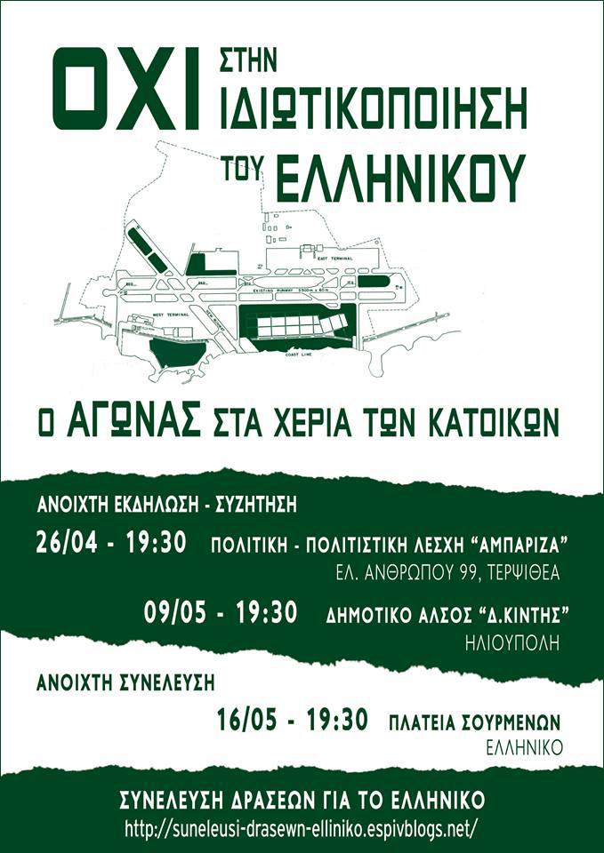 ekdhloseis-Elliniko20151
