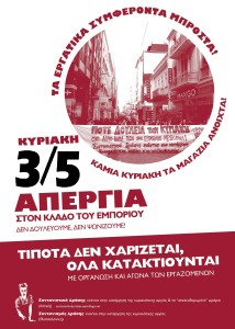 apergia_kyr_030515_syntdr_e_afisa