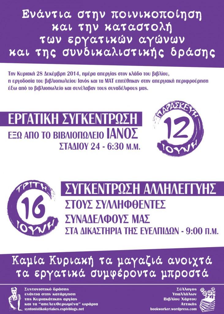 syntdrasis_syvxa_diki_ianos_iounios2015