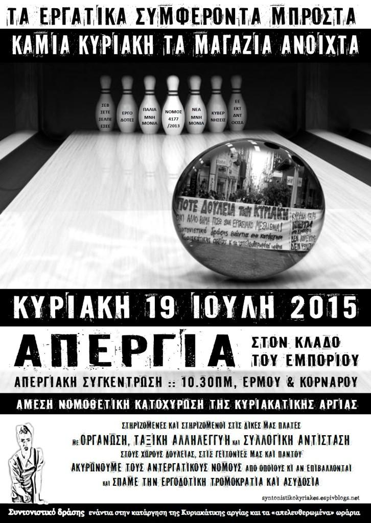 apergia_kyr_19_7_15_syntdr