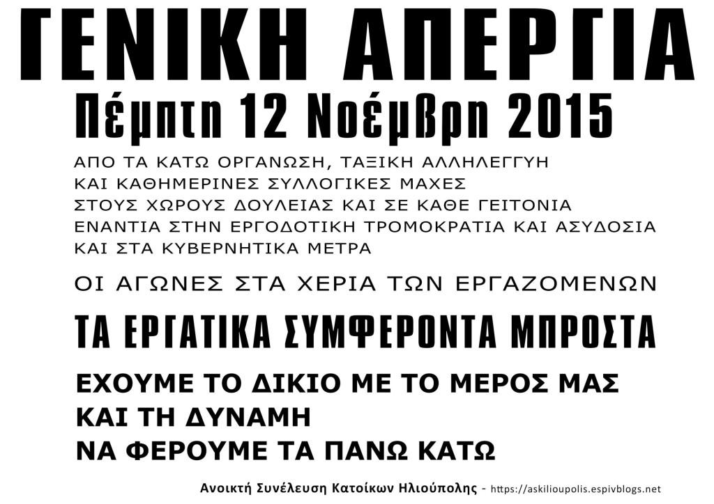 aski112015b